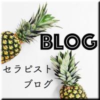 セラピストブログ