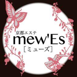 京都 メンズエステ 烏丸御池|mew'Es ミューズ